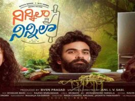 Ninnila Ninnila Full Movie Download